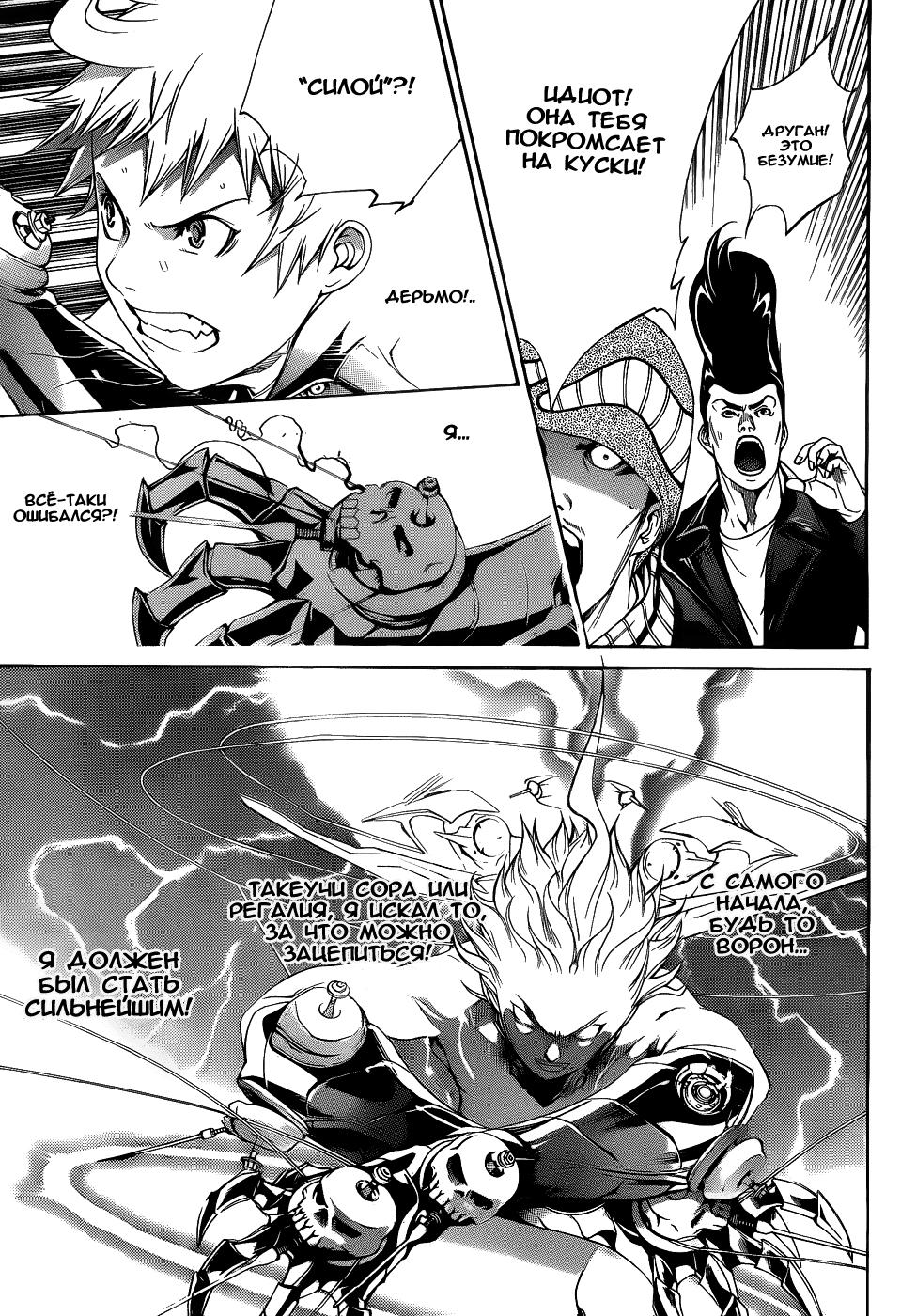 Манга Эйр Гир / Air Gear  - Том 33 Глава 310 Страница 11