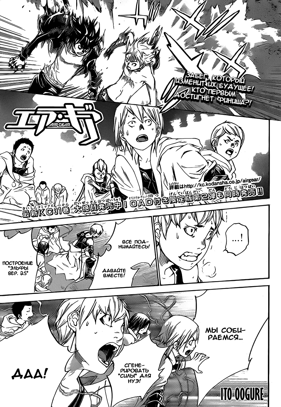 Манга Эйр Гир / Air Gear  - Том 33 Глава 310 Страница 2