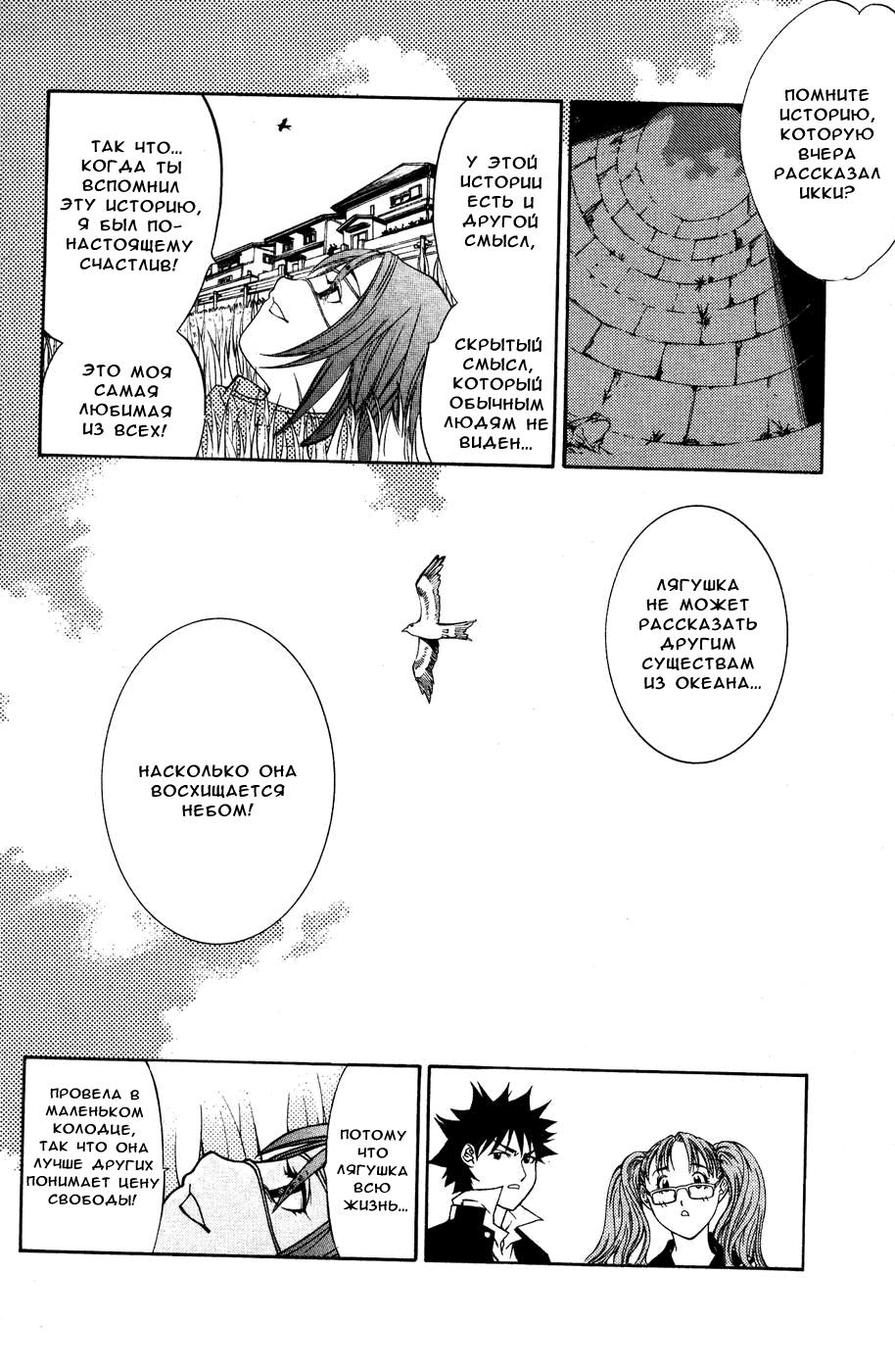 Манга Эйр Гир / Air Gear  - Том 4 Глава 32 Страница 10