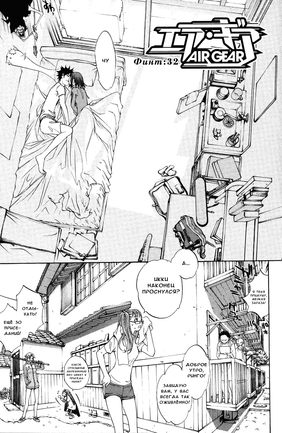 Манга Эйр Гир / Air Gear  - Том 4 Глава 32 Страница 3
