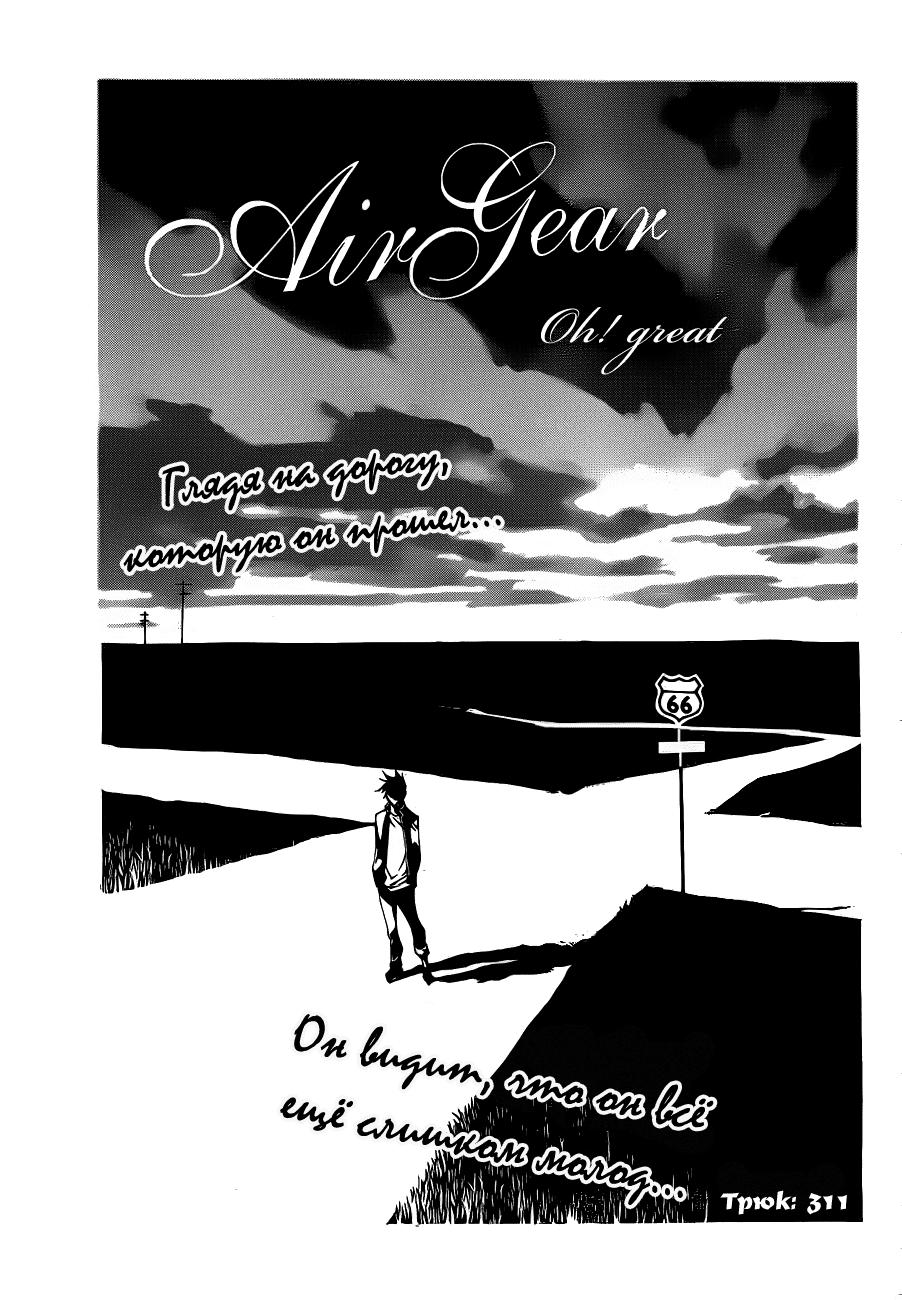 Манга Эйр Гир / Air Gear  - Том 33 Глава 311 Страница 2