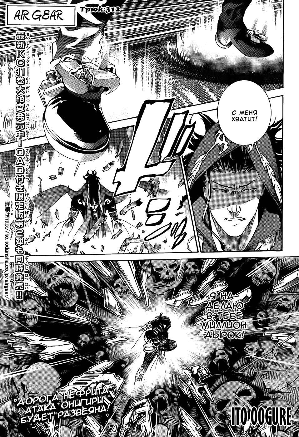 Манга Эйр Гир / Air Gear  - Том 33 Глава 312 Страница 2