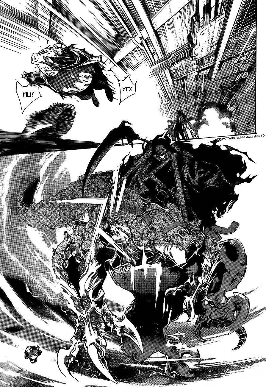Манга Эйр Гир / Air Gear  - Том 33 Глава 313 Страница 12