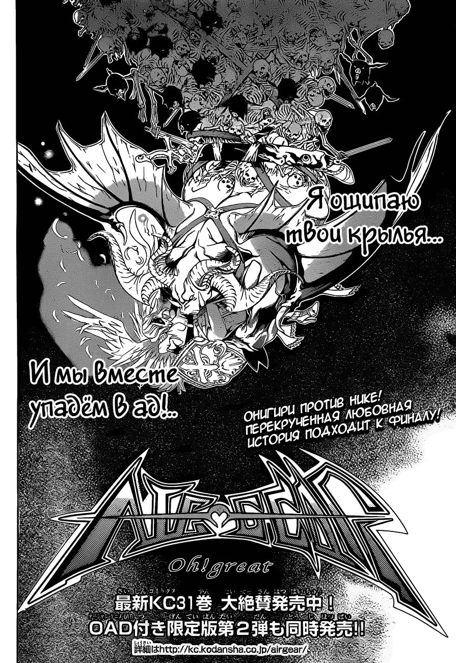 Манга Эйр Гир / Air Gear  - Том 33 Глава 313 Страница 3