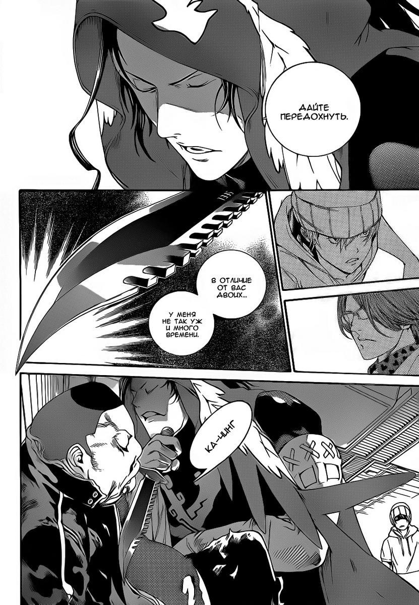 Манга Эйр Гир / Air Gear  - Том 33 Глава 314 Страница 5