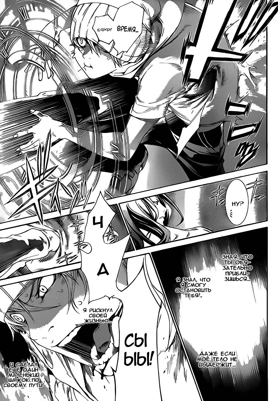 Манга Эйр Гир / Air Gear  - Том 33 Глава 315 Страница 12