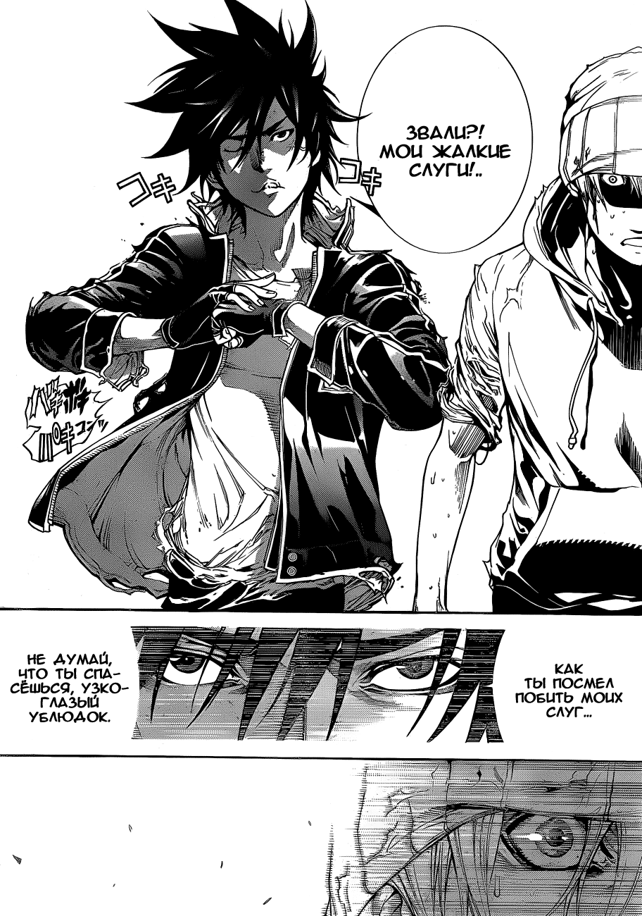 Манга Эйр Гир / Air Gear  - Том 33 Глава 317 Страница 11