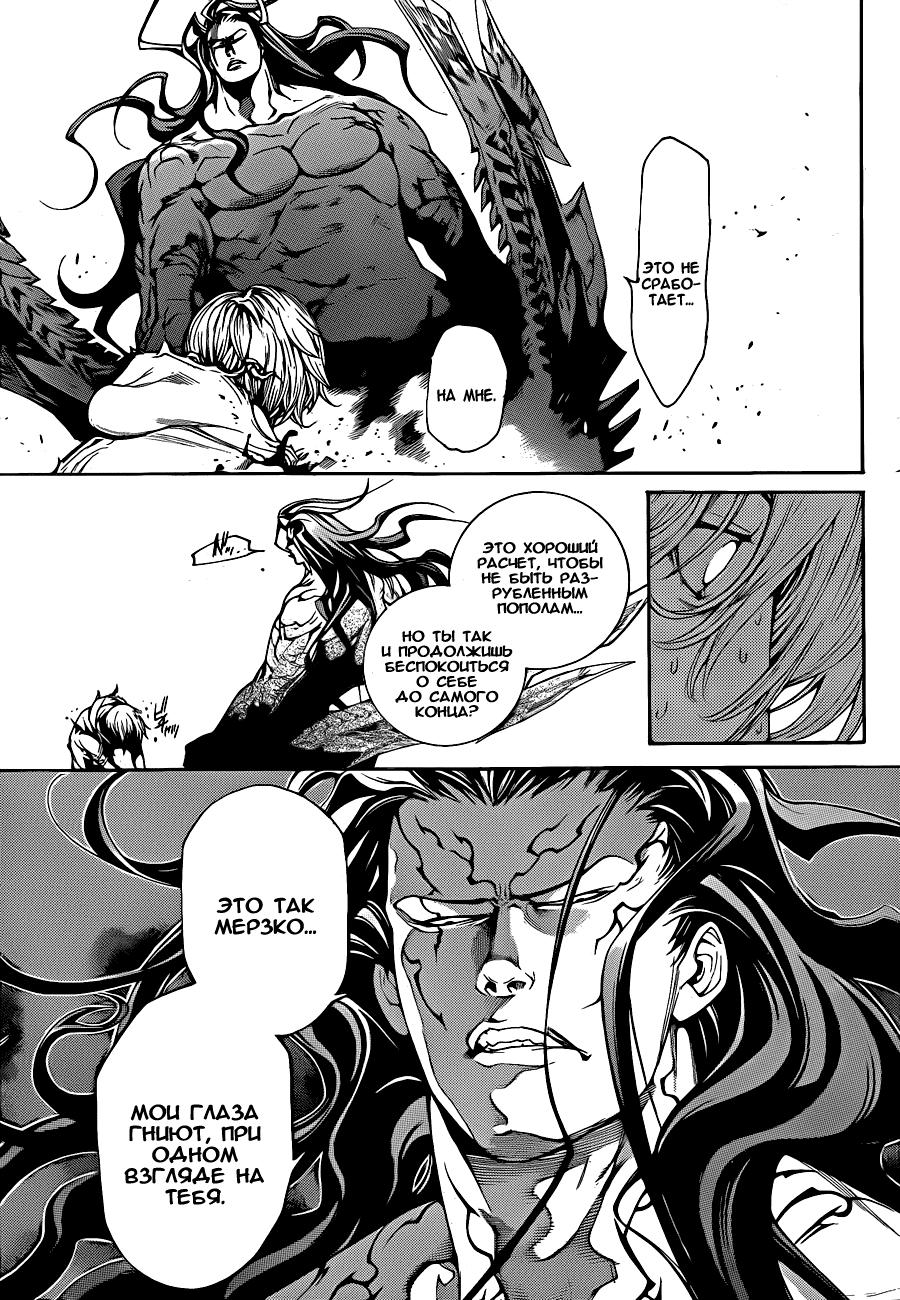 Манга Эйр Гир / Air Gear  - Том 34 Глава 318 Страница 11