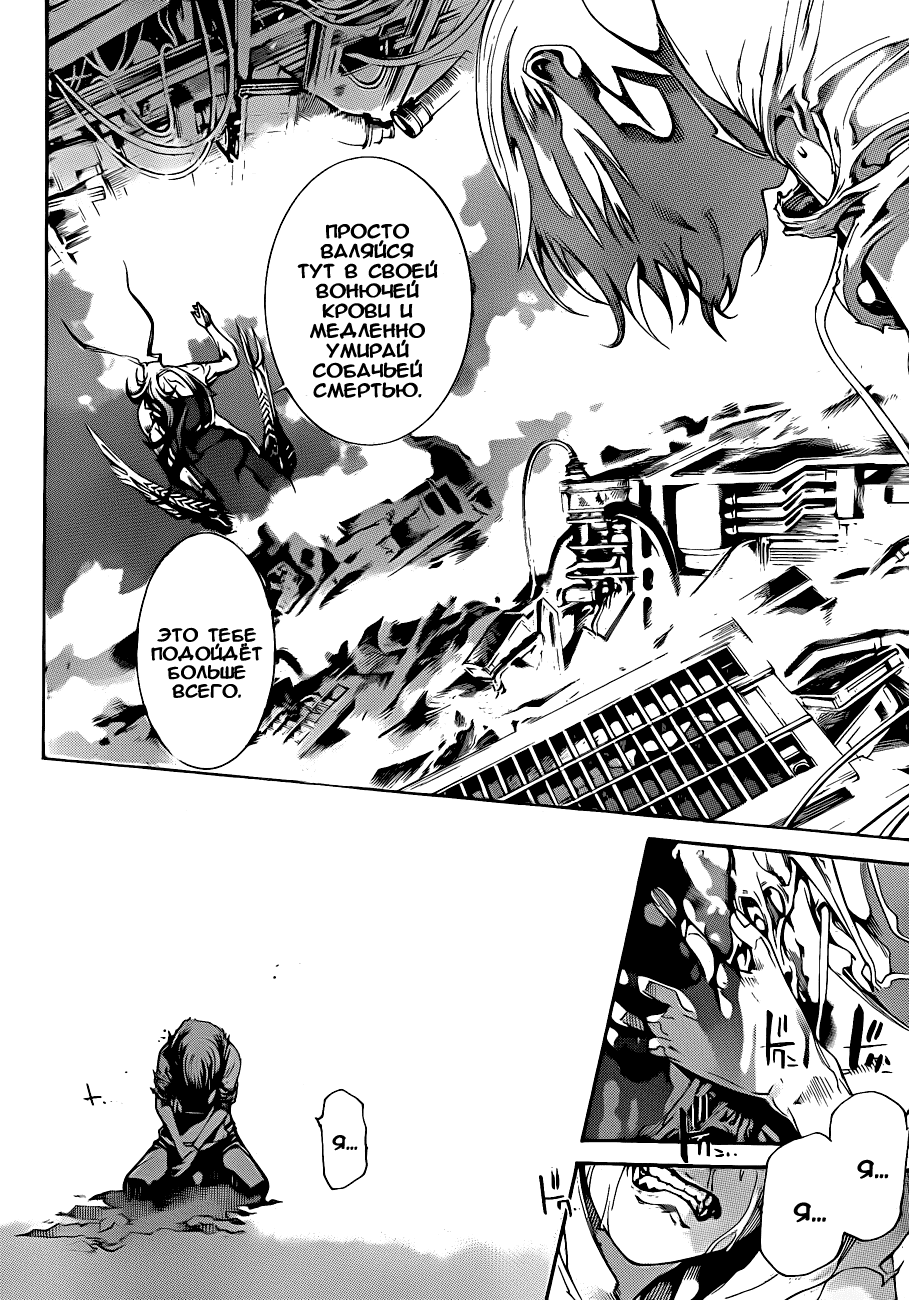 Манга Эйр Гир / Air Gear  - Том 34 Глава 318 Страница 12