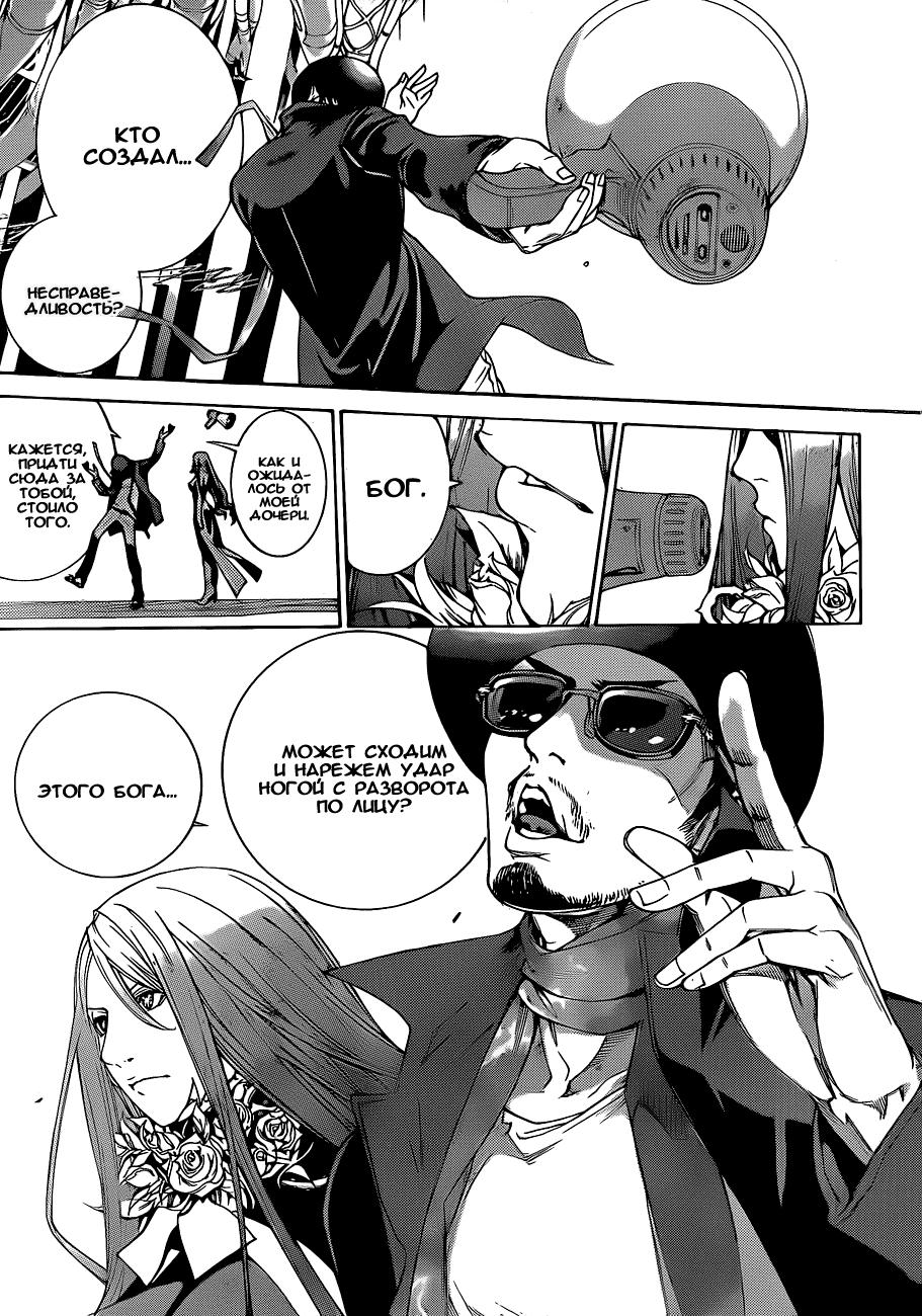 Манга Эйр Гир / Air Gear  - Том 34 Глава 319 Страница 15