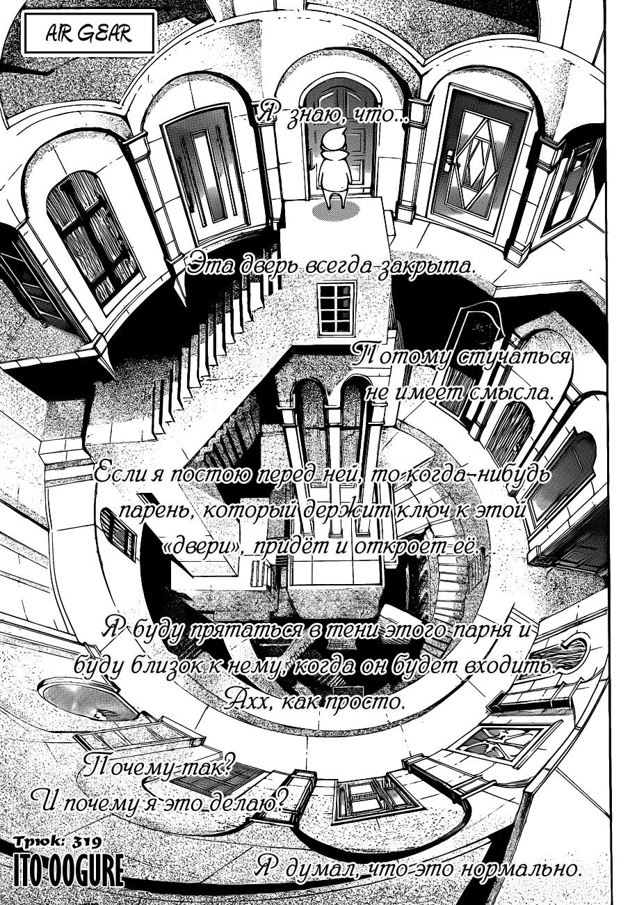 Манга Эйр Гир / Air Gear  - Том 34 Глава 319 Страница 2