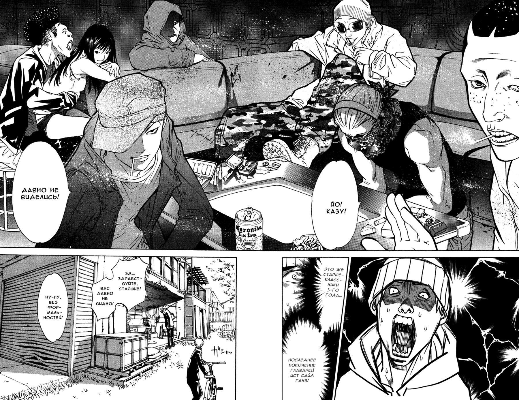 Манга Эйр Гир / Air Gear  - Том 5 Глава 33 Страница 16