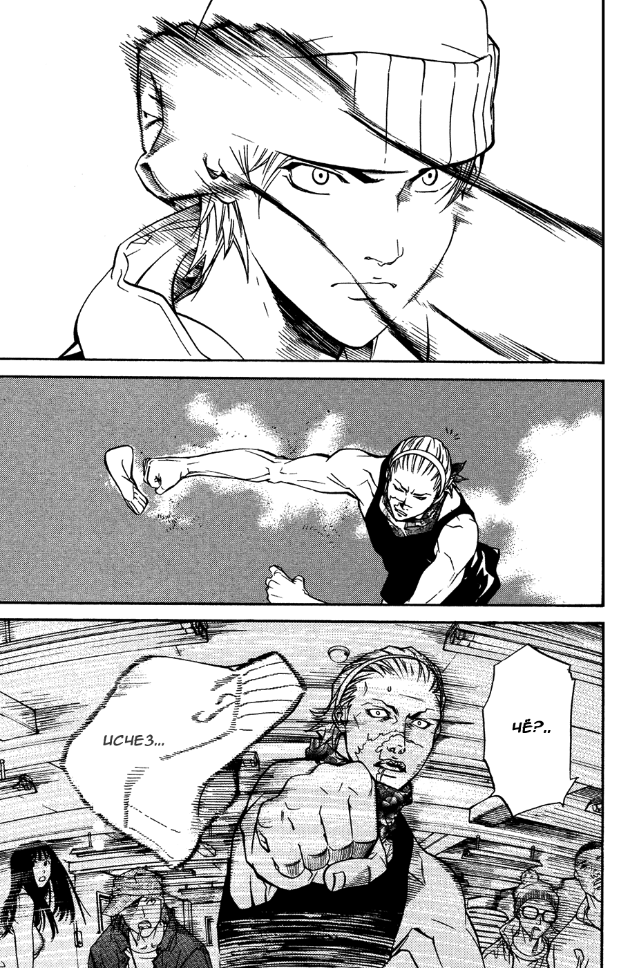 Манга Эйр Гир / Air Gear  - Том 5 Глава 33 Страница 22