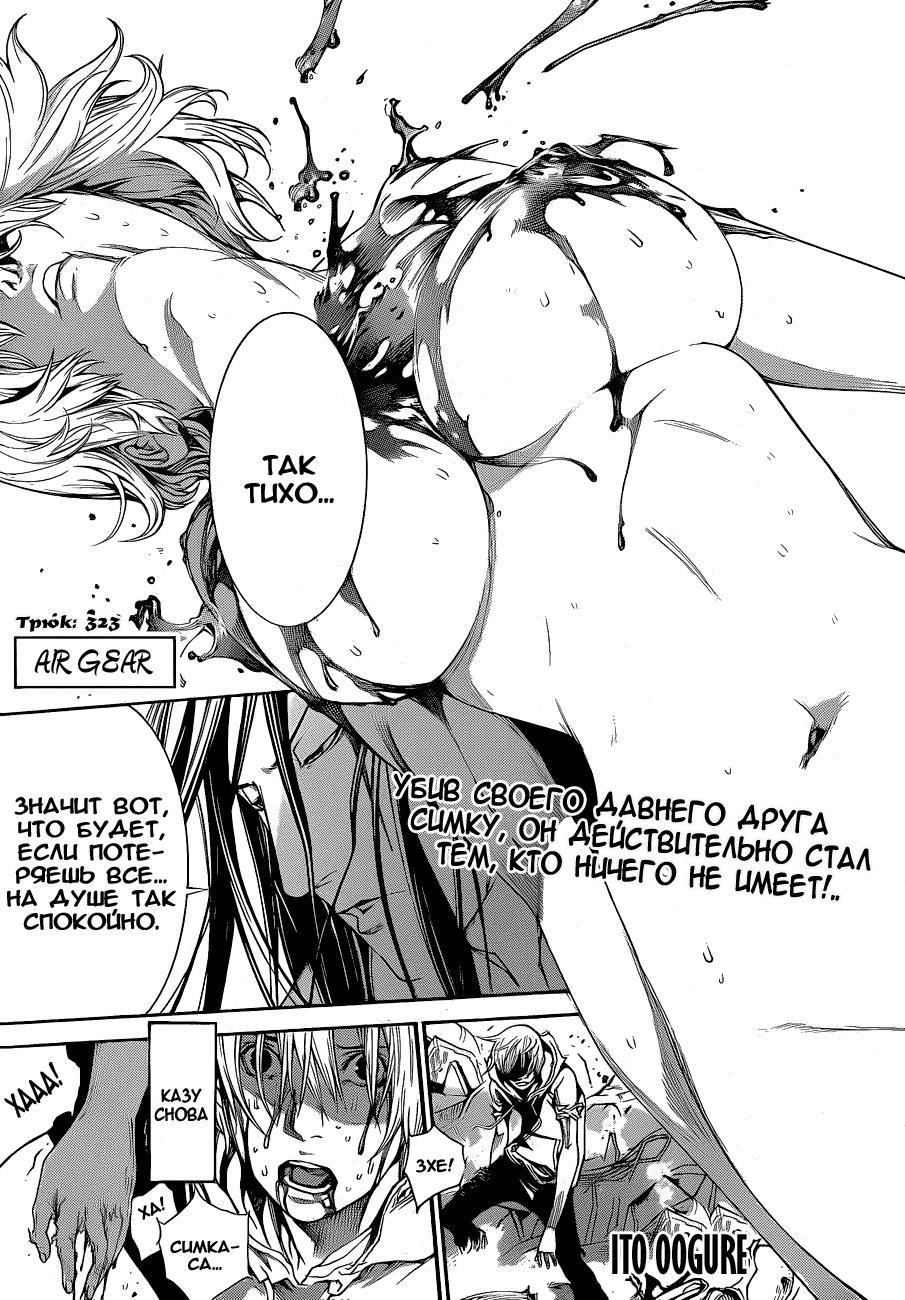 Манга Эйр Гир / Air Gear  - Том 34 Глава 323 Страница 2