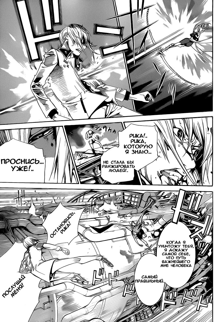 Манга Эйр Гир / Air Gear  - Том 35 Глава 330 Страница 9
