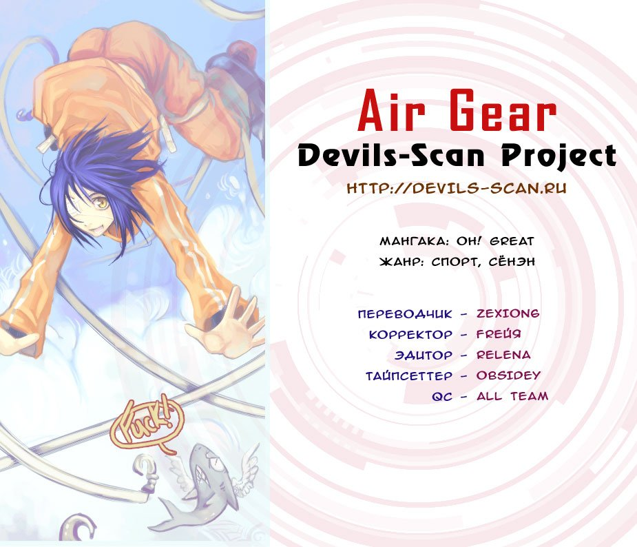 Манга Эйр Гир / Air Gear  - Том 5 Глава 34 Страница 1