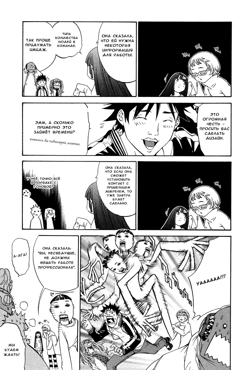 Манга Эйр Гир / Air Gear  - Том 5 Глава 34 Страница 10