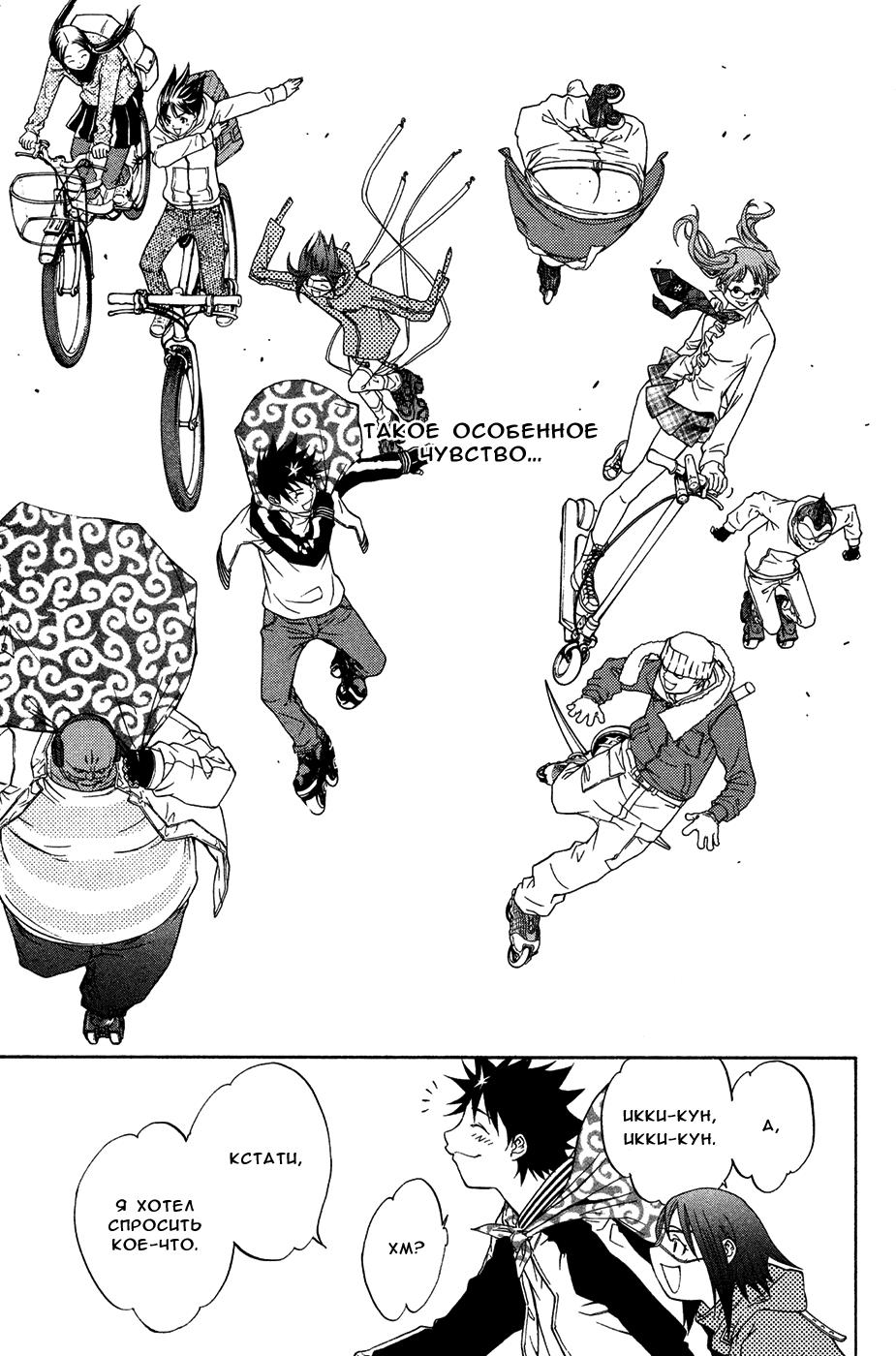 Манга Эйр Гир / Air Gear  - Том 5 Глава 34 Страница 12