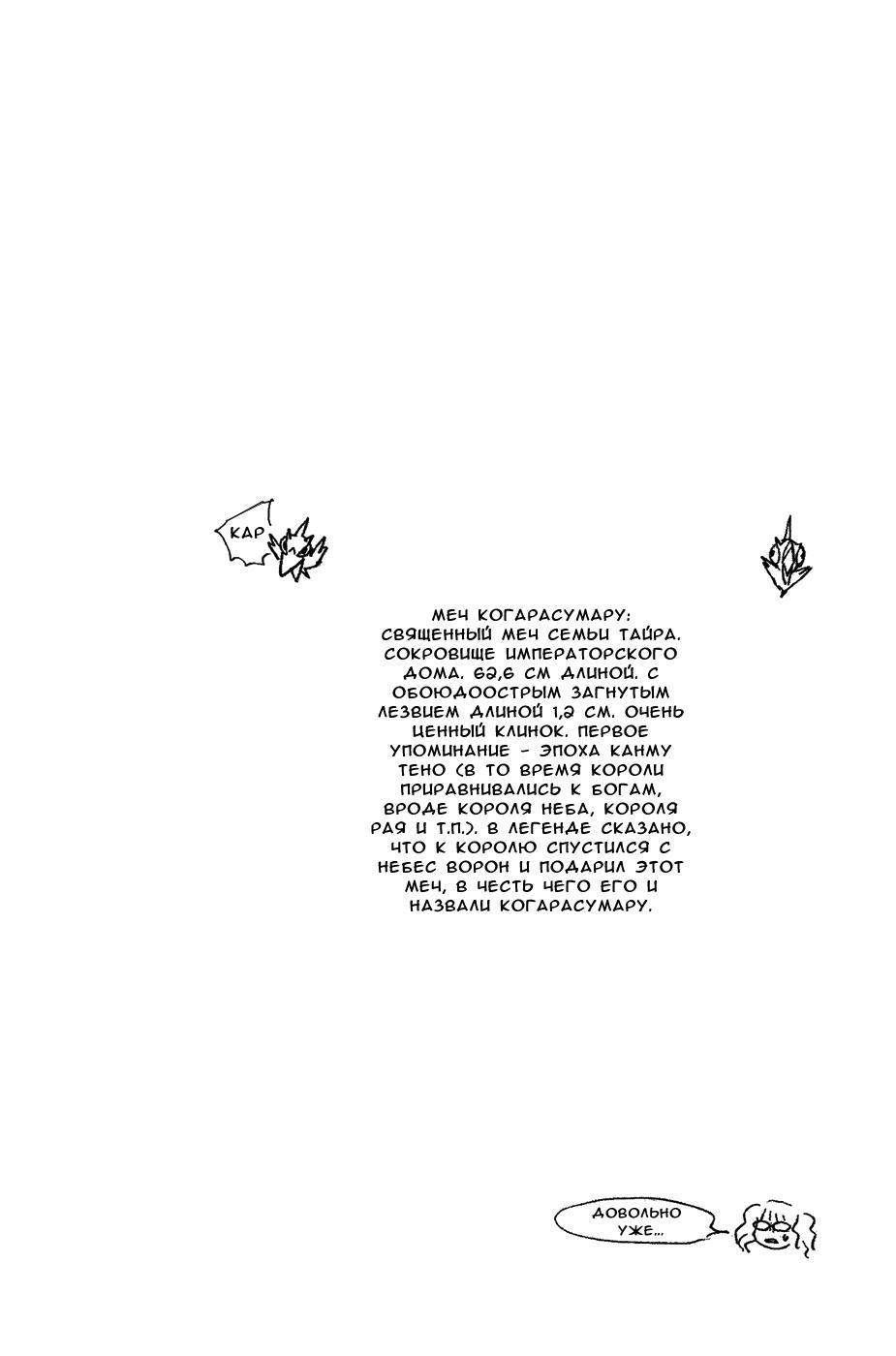 Манга Эйр Гир / Air Gear  - Том 5 Глава 34 Страница 18
