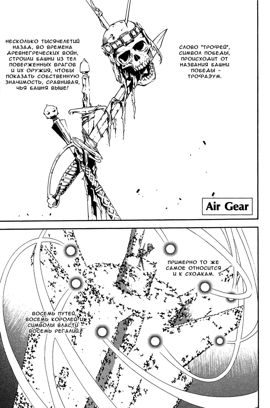 Манга Эйр Гир / Air Gear  - Том 5 Глава 34 Страница 2