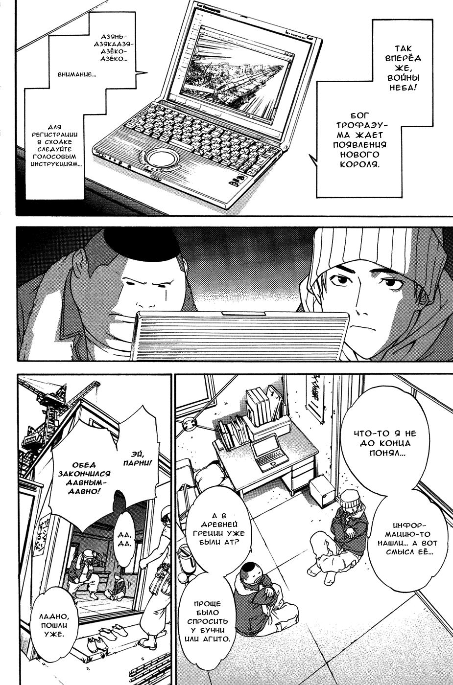 Манга Эйр Гир / Air Gear  - Том 5 Глава 34 Страница 4