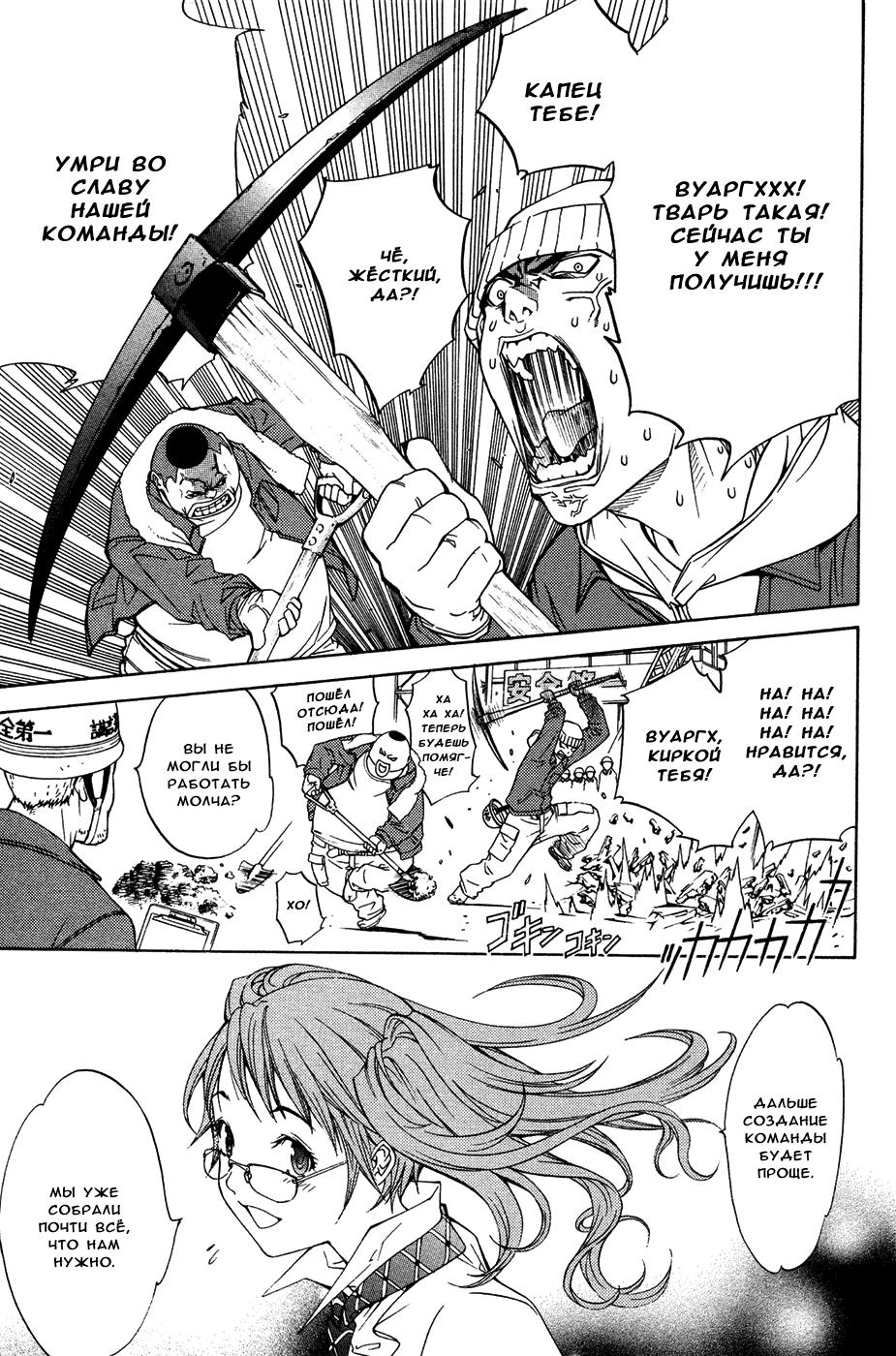 Манга Эйр Гир / Air Gear  - Том 5 Глава 34 Страница 7