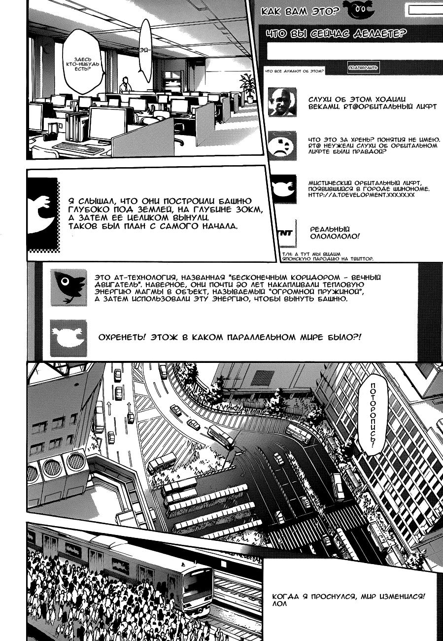 Манга Эйр Гир / Air Gear  - Том 35 Глава 333 Страница 7