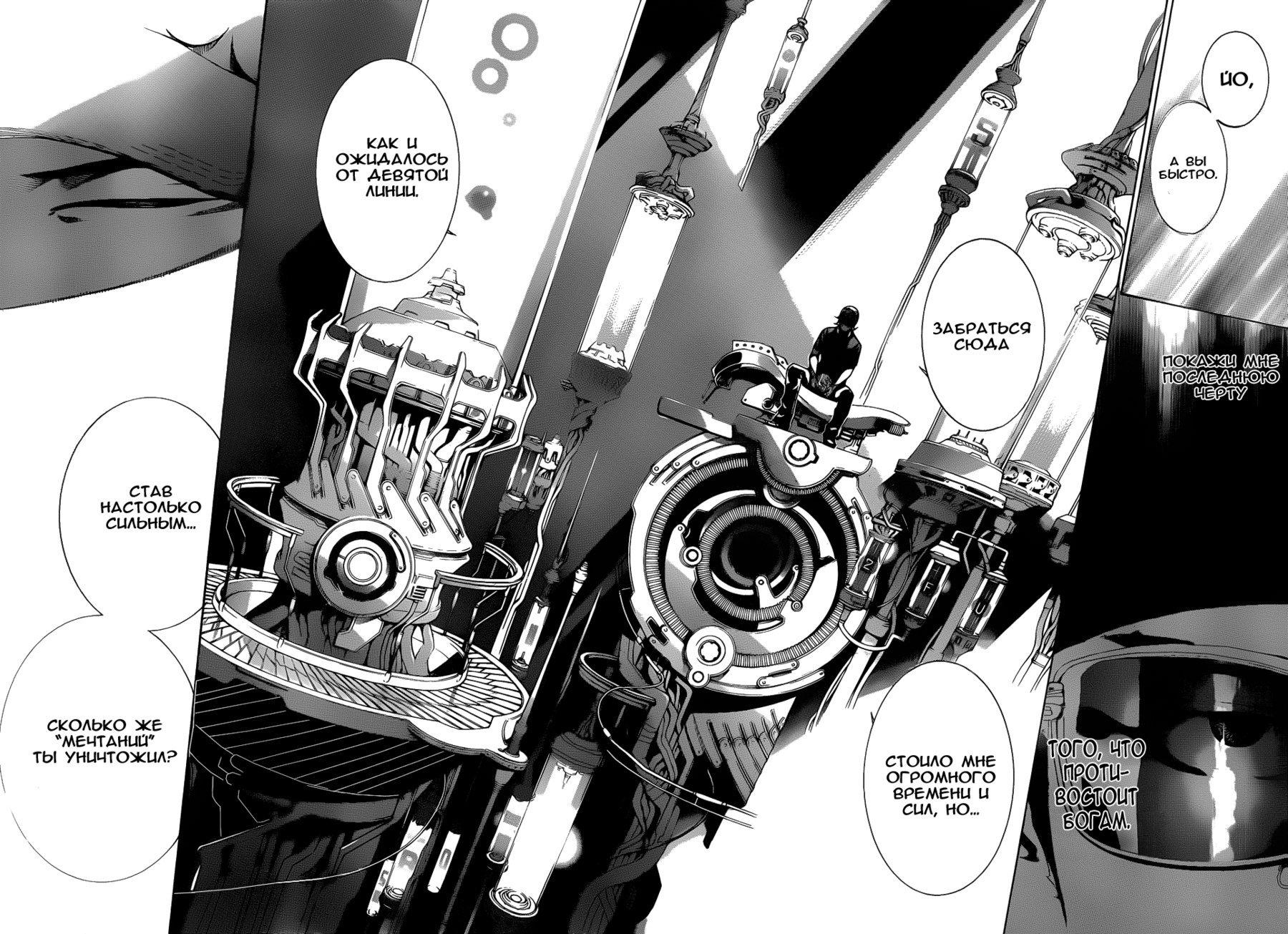 Манга Эйр Гир / Air Gear  - Том 35 Глава 334 Страница 17