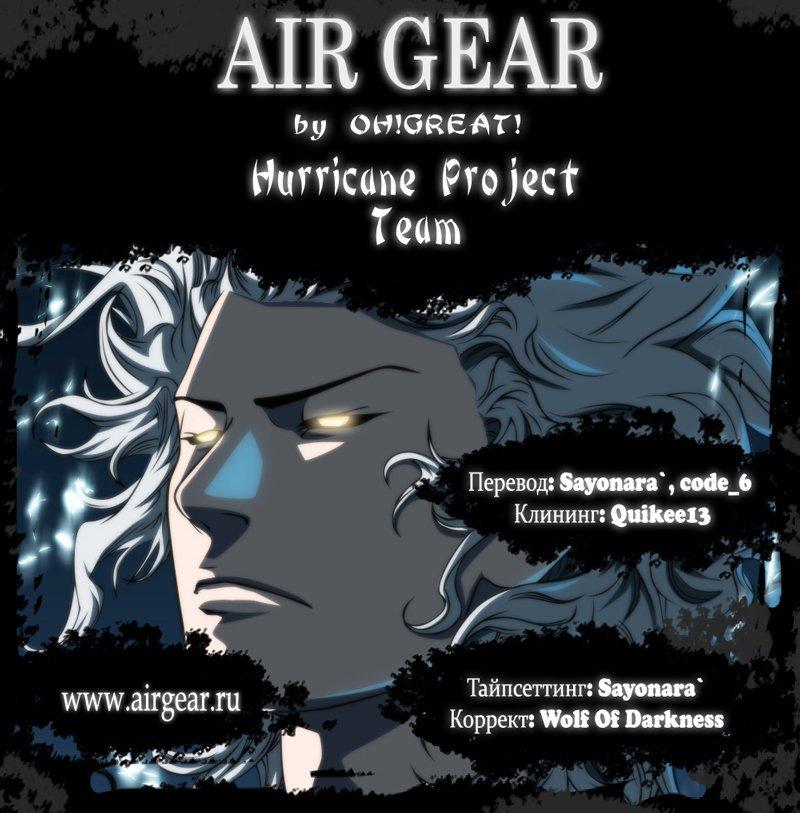 Манга Эйр Гир / Air Gear  - Том 35 Глава 335 Страница 1
