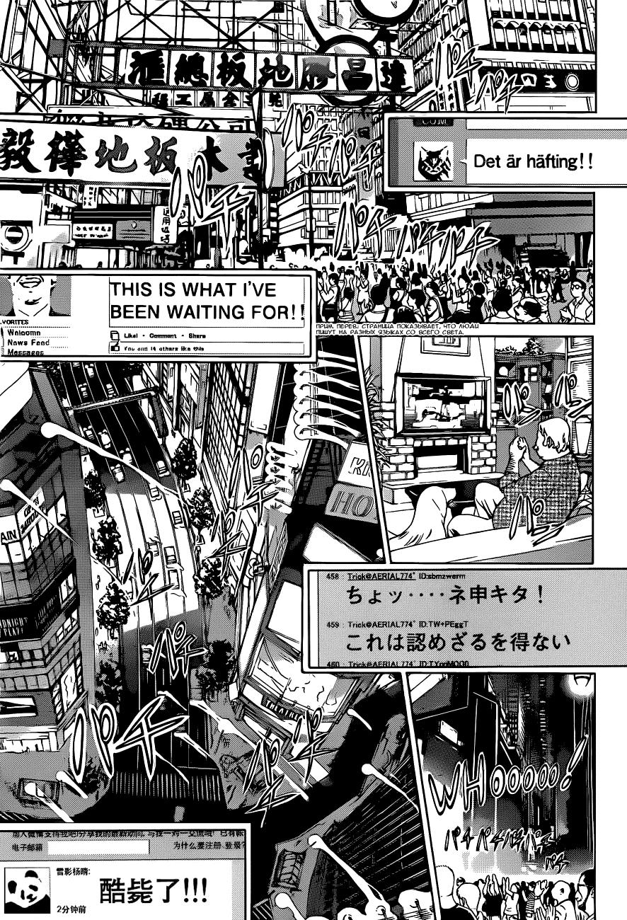 Манга Эйр Гир / Air Gear  - Том 35 Глава 335 Страница 15