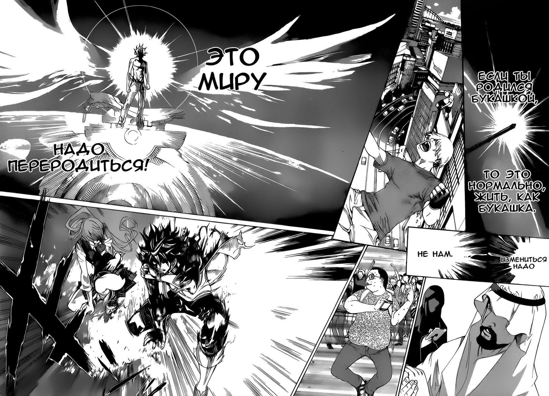 Манга Эйр Гир / Air Gear  - Том 35 Глава 335 Страница 16