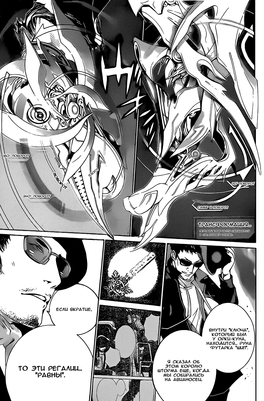 Манга Эйр Гир / Air Gear  - Том 35 Глава 335 Страница 7