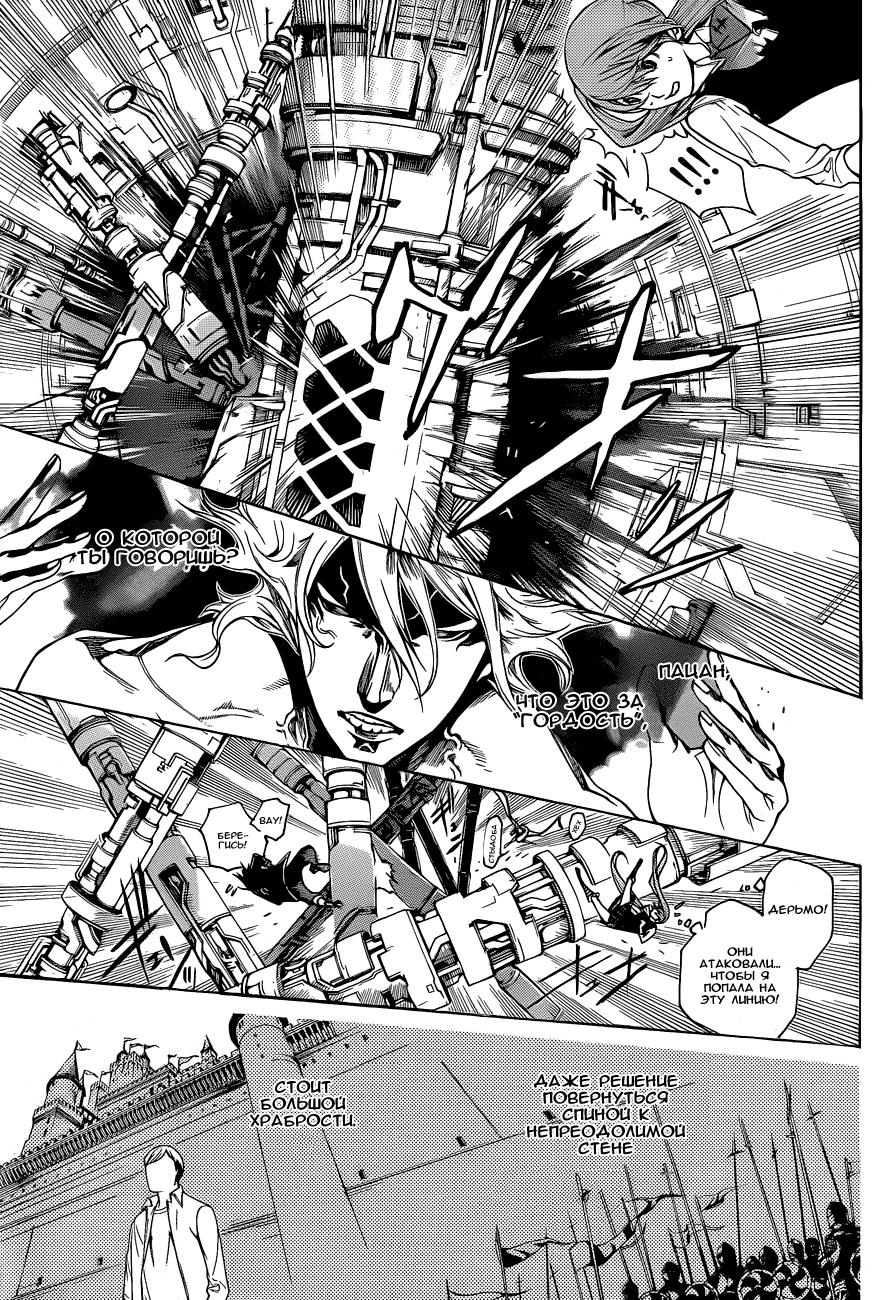 Манга Эйр Гир / Air Gear  - Том 36 Глава 338 Страница 11