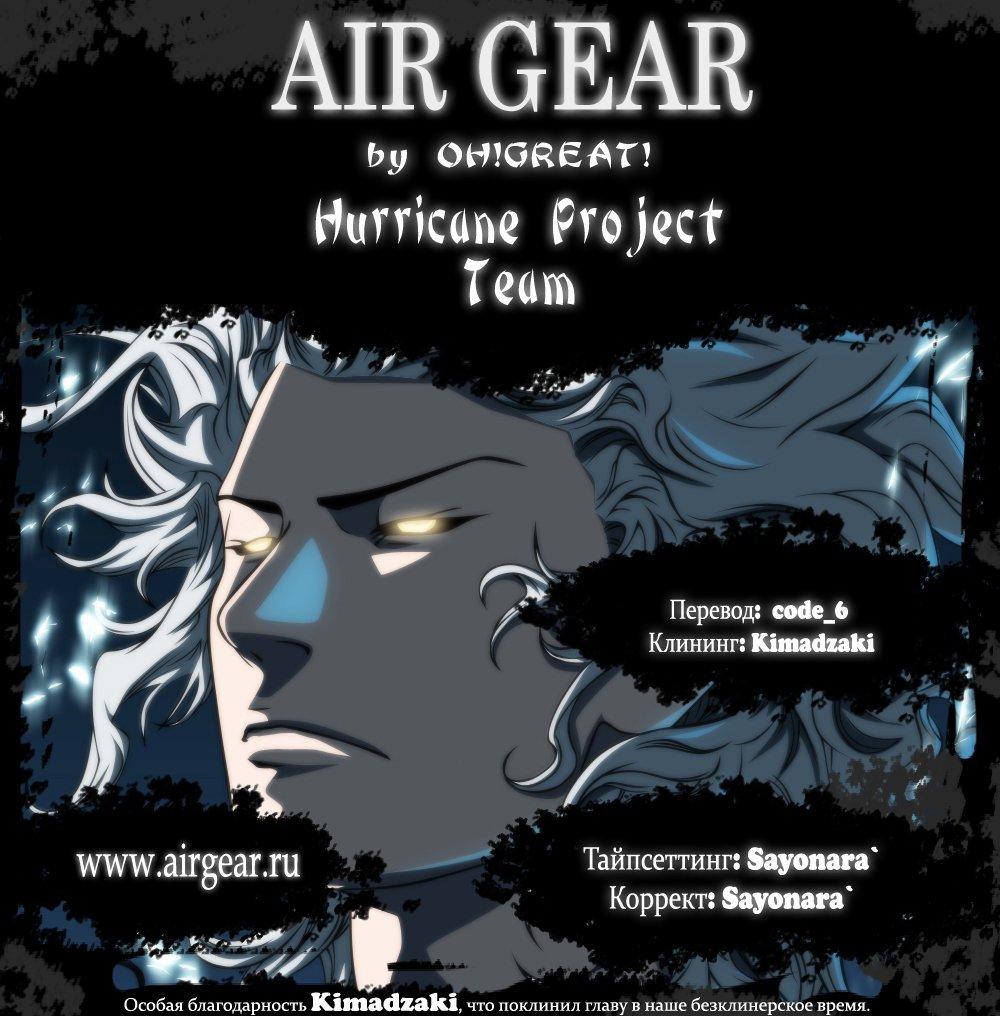 Манга Эйр Гир / Air Gear  - Том 36 Глава 340 Страница 1