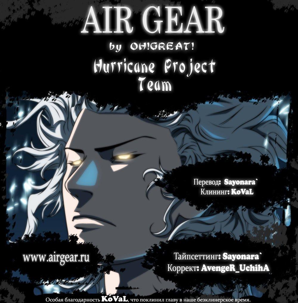 Манга Эйр Гир / Air Gear  - Том 36 Глава 343 Страница 1