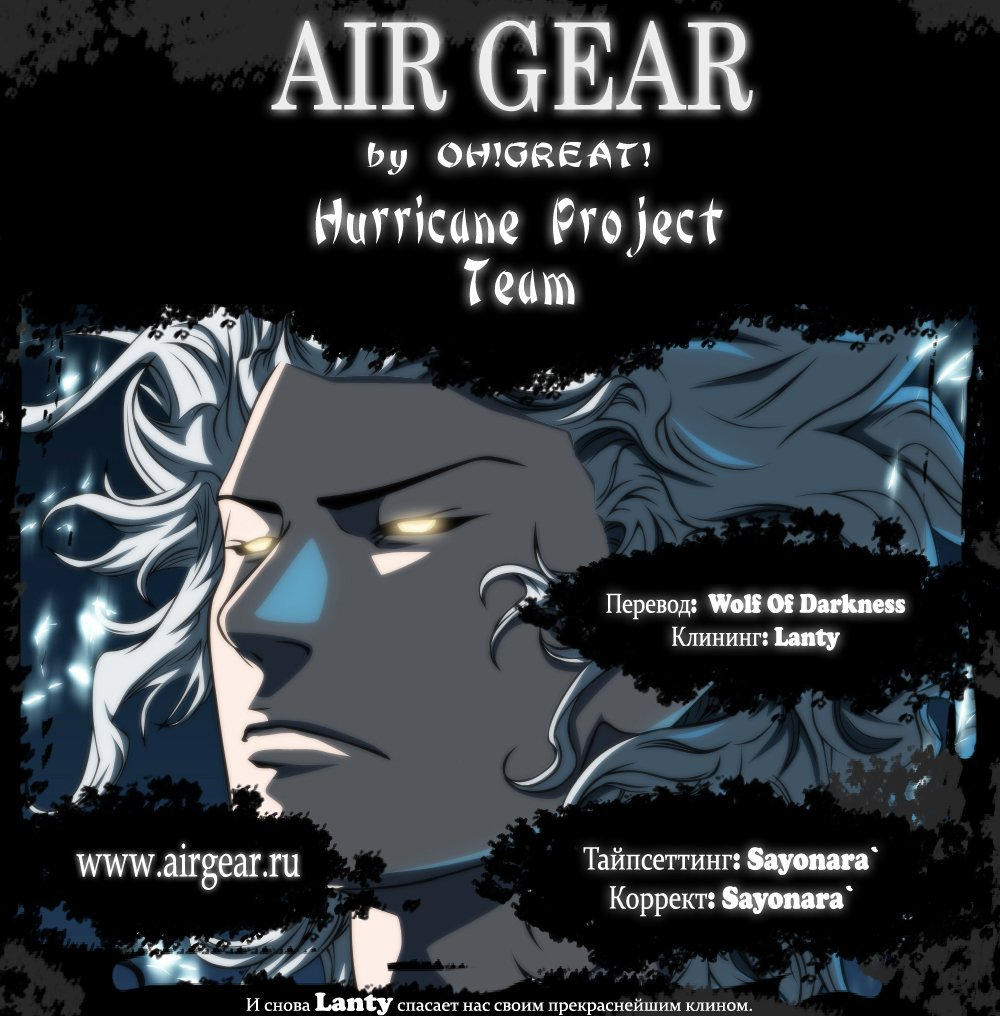 Манга Эйр Гир / Air Gear  - Том 36 Глава 344 Страница 1