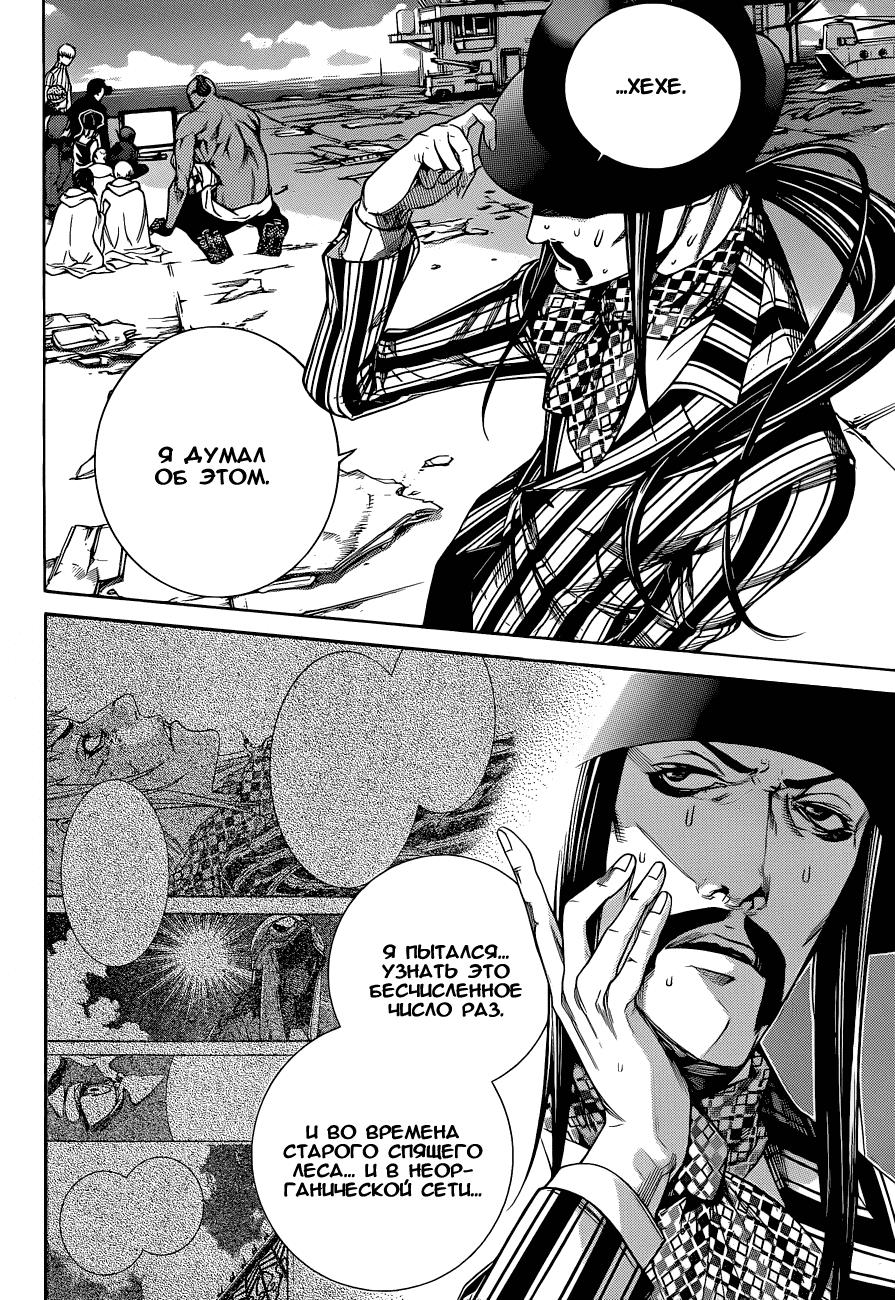 Манга Эйр Гир / Air Gear  - Том 36 Глава 344 Страница 6