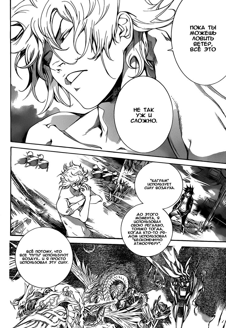 Манга Эйр Гир / Air Gear  - Том 36 Глава 344 Страница 8