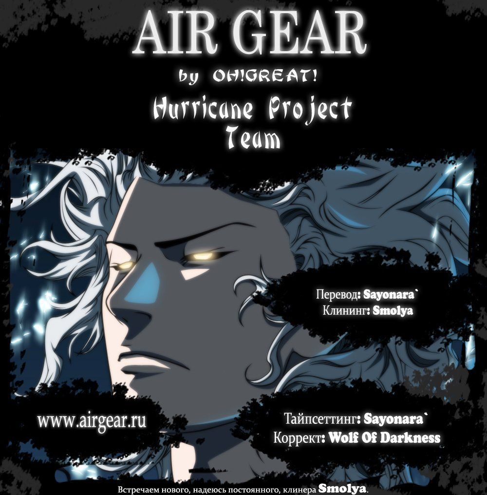 Манга Эйр Гир / Air Gear  - Том 36 Глава 345 Страница 1