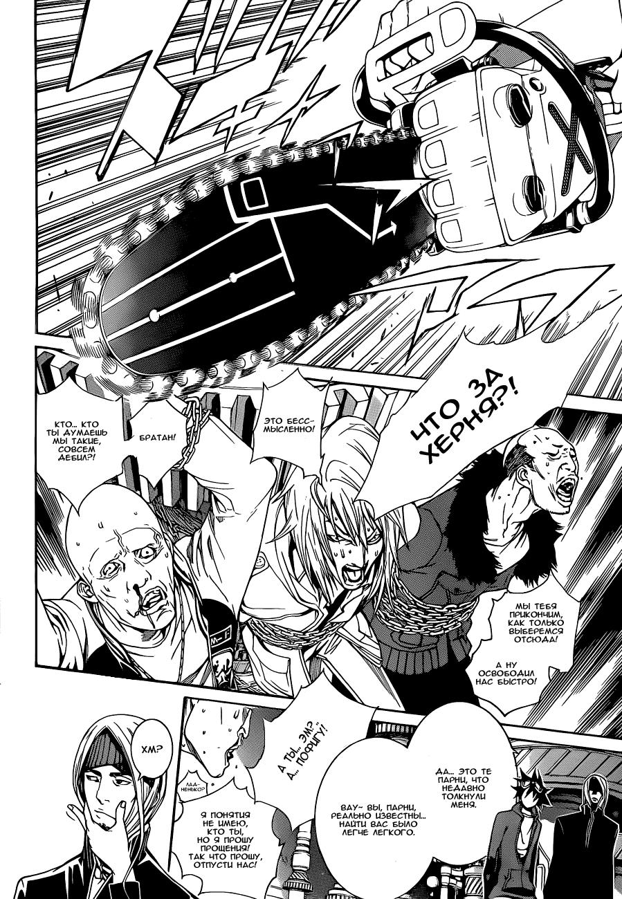 Манга Эйр Гир / Air Gear  - Том 36 Глава 345 Страница 13