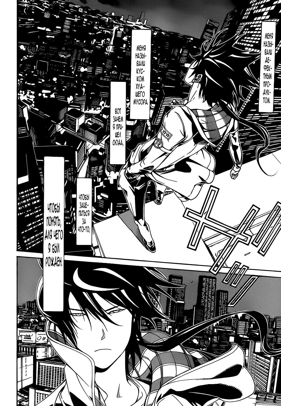 Манга Эйр Гир / Air Gear  - Том 36 Глава 345 Страница 7