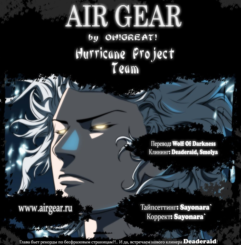 Манга Эйр Гир / Air Gear  - Том 36 Глава 347 Страница 1