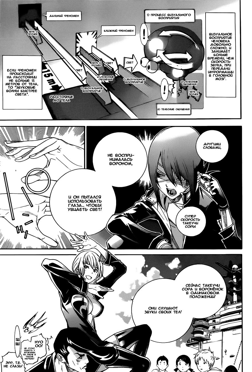 Манга Эйр Гир / Air Gear  - Том 36 Глава 347 Страница 11