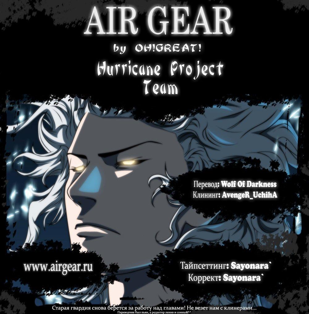 Манга Эйр Гир / Air Gear  - Том 37 Глава 348 Страница 1