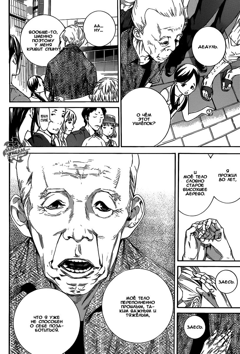 Манга Эйр Гир / Air Gear  - Том 37 Глава 349 Страница 16
