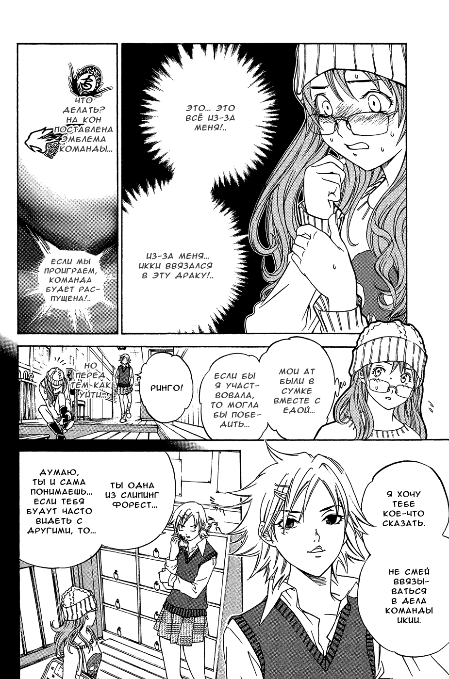Манга Эйр Гир / Air Gear  - Том 5 Глава 36 Страница 12