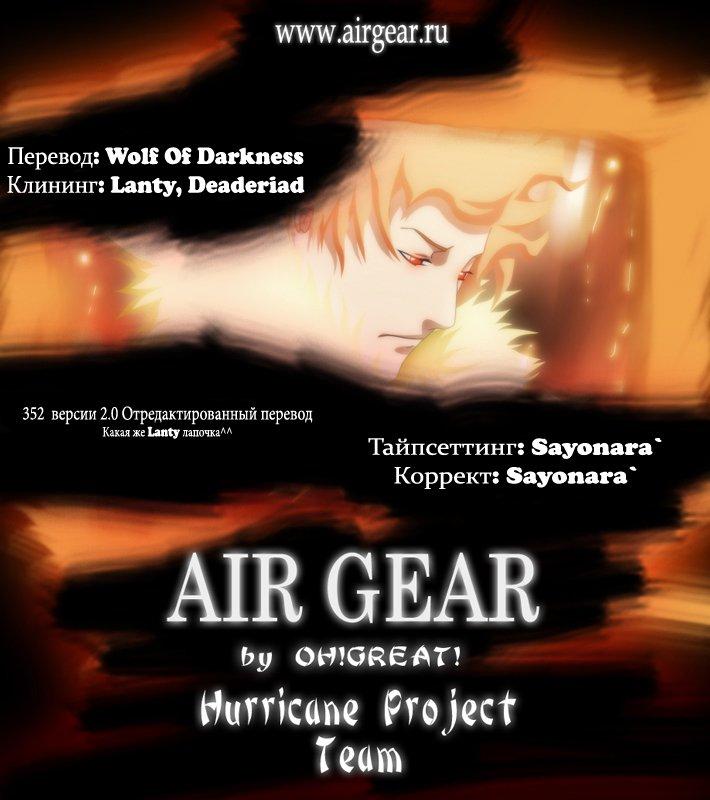 Манга Эйр Гир / Air Gear  - Том 37 Глава 352 Страница 1