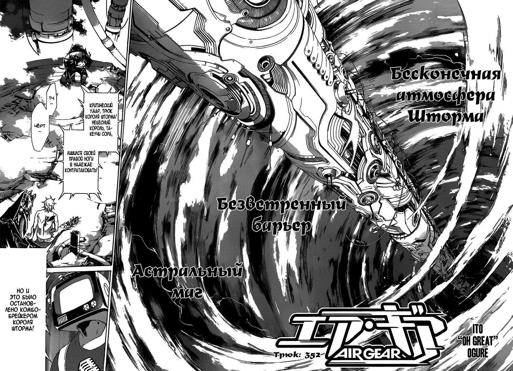 Манга Эйр Гир / Air Gear  - Том 37 Глава 352 Страница 5