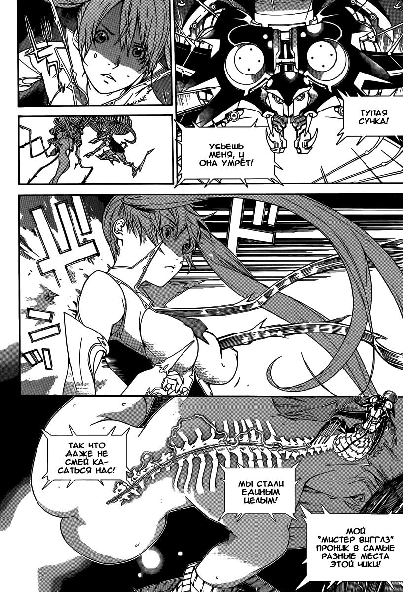 Манга Эйр Гир / Air Gear  - Том 37 Глава 353 Страница 5