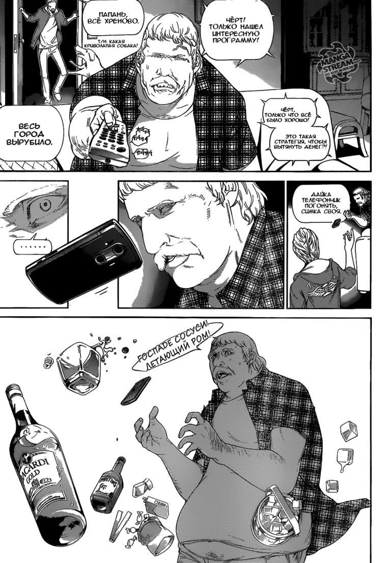 Манга Эйр Гир / Air Gear  - Том 37 Глава 355 Страница 16
